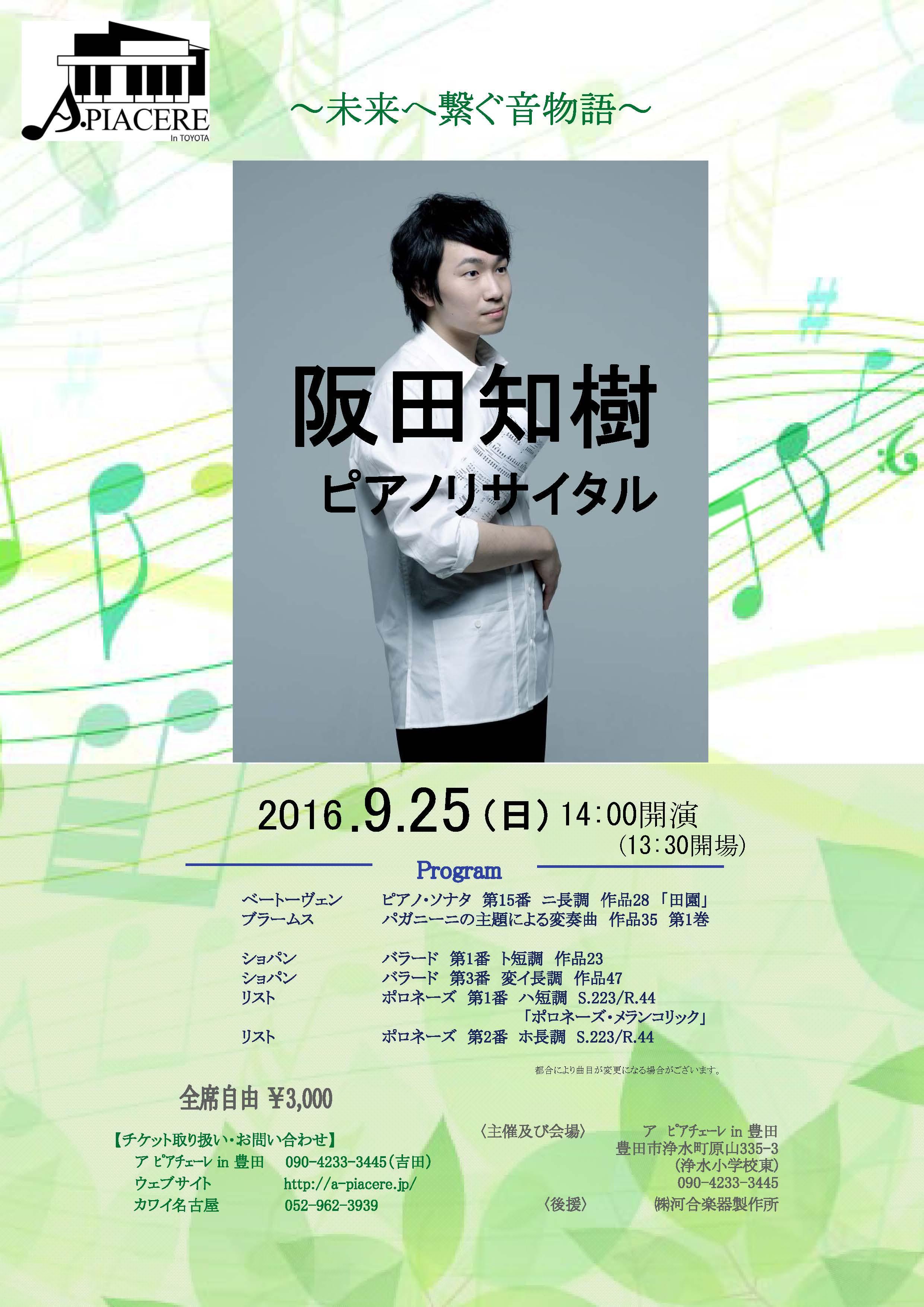 音楽サロン「A・PIACERE in 豊田」